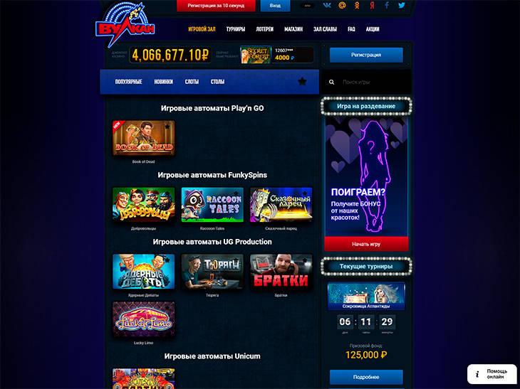 Vulkac Casino Spelutbud