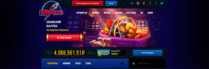 Vulkan Casino home page